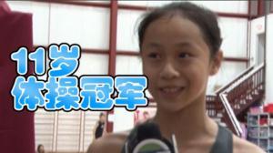 11岁华裔体操冠军黄颖怡:爱体操胜过打游戏 想入选国家队去奥运