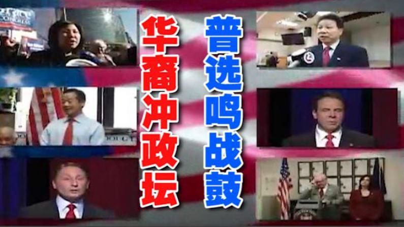 全美中期选举日 纽约华人投票稳中有升