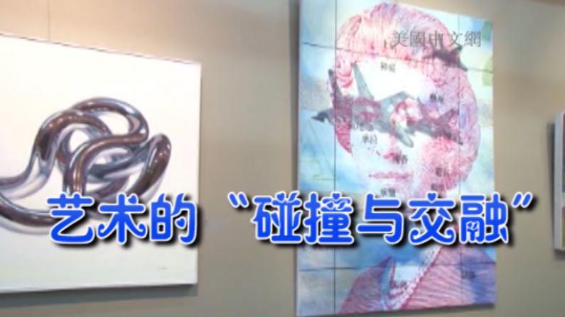 """""""碰撞与交融""""全美华人美术教授作品展亚文中心揭幕"""