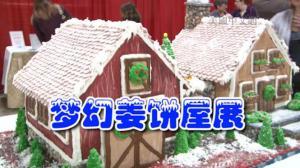 甜蜜温馨预热圣诞 波士顿最大姜饼屋展温暖冬日
