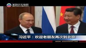 习近平:欢迎老朋友再次到北京