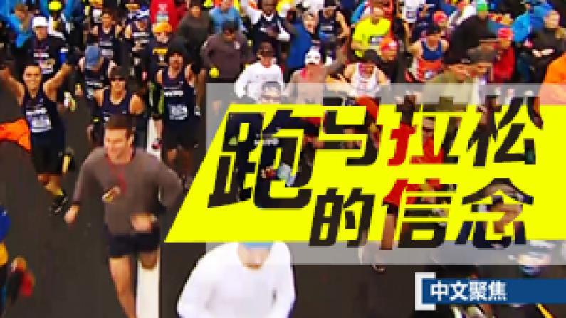 中文聚焦:纽约马拉松 冷风挡不住的热情