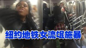 纽约地铁里女流氓扰民 白人男子还击引发闹剧