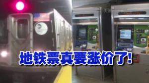 纽约地铁票真的要涨价了 两种方案你更能接受哪个?