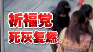 祈福党纽约卷土重来 华裔耆老被骗数万元