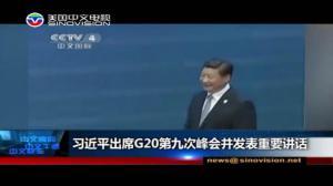 习近平出席G20第九次峰会并发表重要讲话