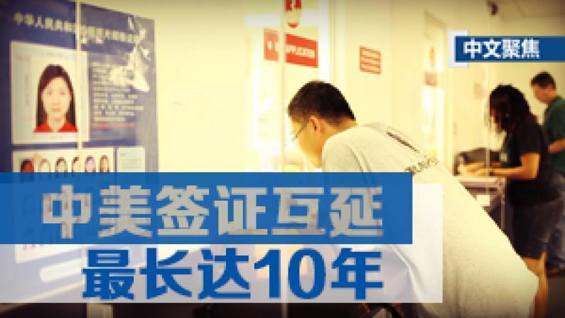 中文聚焦:中美签证互延 最长10年