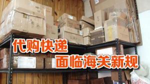 打折季将至华人快递火热 邮寄中国面临海关新规