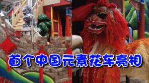 感恩节梅西花车游行大揭秘 首次北京元素亮相大放异彩