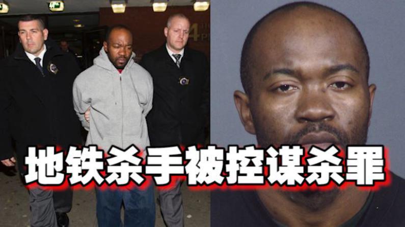 地铁推华男致死案嫌犯过堂 检方正式控其二级谋杀