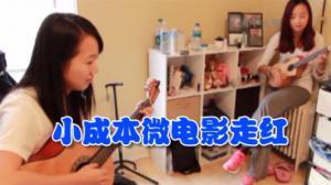 华人自编自导自演微电影 反应中美两国文化差异