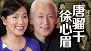 唐骝千 徐心眉:美籍华人—排斥与包容