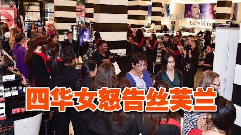 丝芙兰针对亚裔封锁账号 四华女告其种族歧视或赔百万