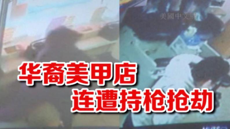 布鲁克林光天化日猖狂作案 华裔美甲店3次连遭持枪抢劫