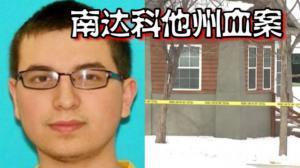 南达科他州突发血案 22岁男子枪杀三人后饮弹自尽