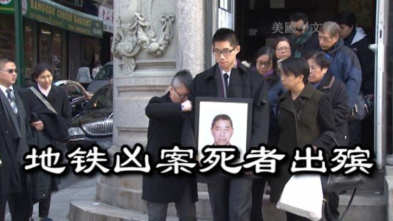 地铁凶案死者公祭出殡仪式华埠举行 家属悲痛欲绝
