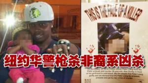 纽约华警枪杀非裔男子引争议 法医定性案件系凶杀