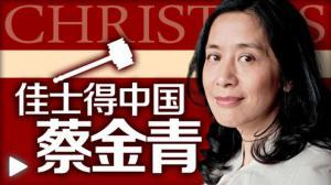 蔡金青:佳士得进驻中国