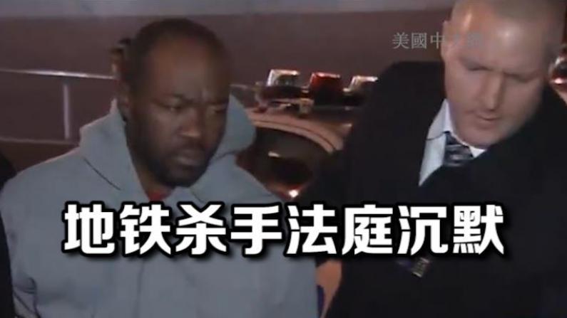 华男铁轨惨死案今开庭 大陪审团正式起诉嫌犯