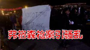 枪案判决引全美90城市抗议 超110起示威游行今登场