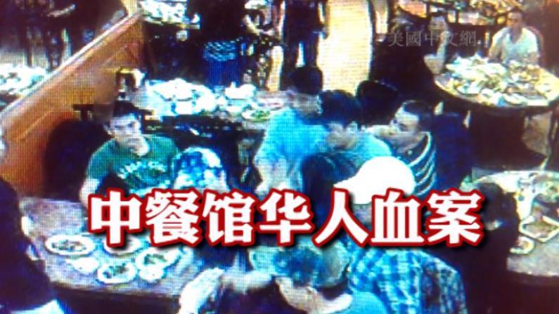 独家视频:八大道中餐馆爆惊人血案 三华男被砍现场血迹斑斑
