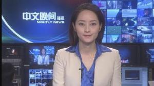 2014年11月25日中文晚间播报