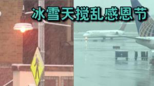 冰雪天搅乱感恩节 美东多数航班被取消交通或现混乱