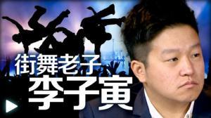 李子寅:华裔也能玩转街舞