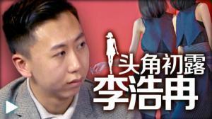 李浩冉:时尚未来之星