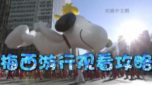 卡通人物准备好了 梅西感恩节游行气球充气