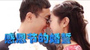 感恩节的婚誓 华裔新人幸福携手