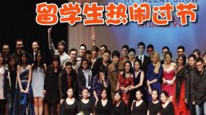 庆祝感恩节  芝加哥地区中国留学生秀才艺
