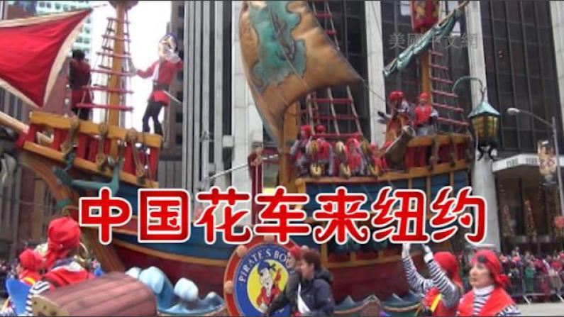 梅西感恩节游行雪中上演   首次出现中国北京花车
