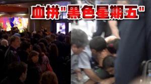 """购物大军血拼""""黑色星期五"""" 网络骗局活跃需防范"""