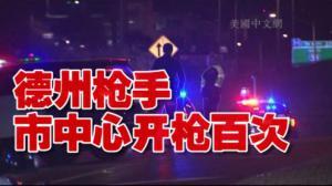 疑似抗议移民政策 德州男子奥斯汀闹市区连开上百枪后中弹身亡