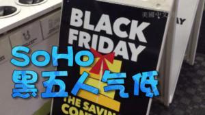 """SoHo购物区难觅给力折扣 """"黑五""""不见汹涌人潮"""