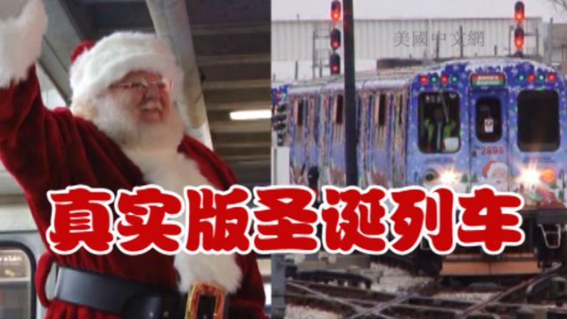 圣诞老人芝加哥地铁送惊喜 全美唯一圣诞列车运行