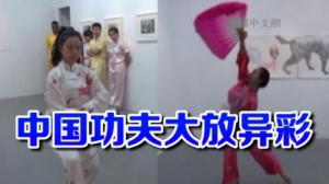 中国功夫登上林肯中心舞台 冬季户外艺术节即将开幕