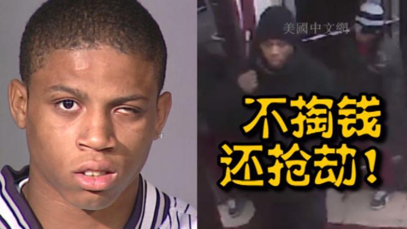 不花钱做发型还打劫!纽约三男子洗劫理发店遭通缉