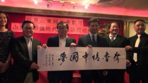 山东省侨办代表团拜访华埠