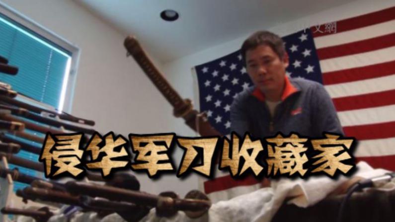 逾两百把侵华军刀铭记历史 加州华裔20年耗巨资收藏文物