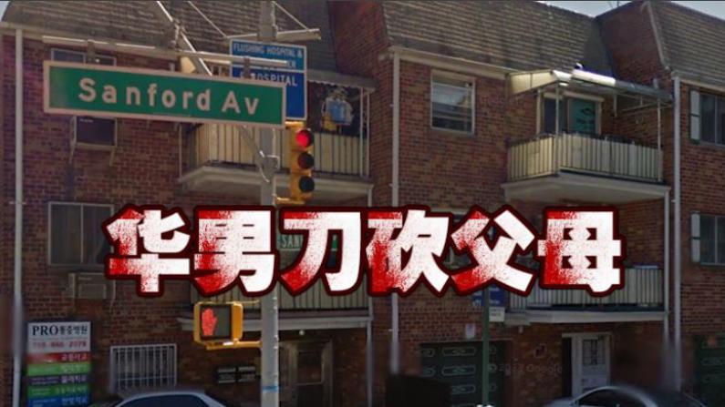 纽约法拉盛再曝血案!44岁华男刀砍父母被捕