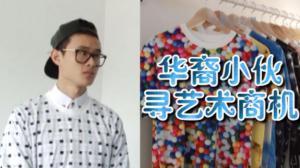 芝加哥华裔22岁开店创业 独创品牌将艺术穿在身上