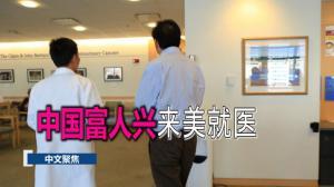 中文聚焦:中国人来美就医渐成风潮