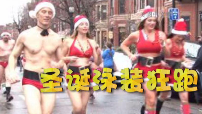 波士顿圣诞泳装狂跑 将慈善进行到底