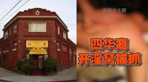 加州四华裔涉嫌经营卖淫场所被抓 为躲避警察行贿2.4万
