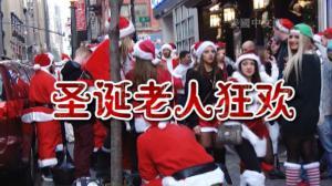"""数千""""圣诞老人""""游走纽约街头 狂欢活动二十载爱心传递"""