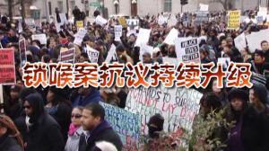 锁喉案升级 华盛顿上千民众抗议警察暴力和种族歧视