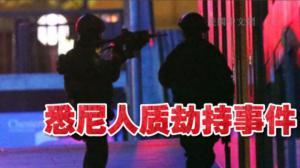 悉尼人质劫持事件3死4伤 警方正在展开调查