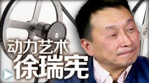 徐瑞宪:冰冷金属中的温暖